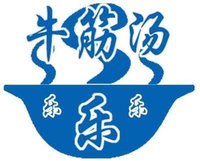 甘井子区泉水街道乐乐乐牛筋汤店